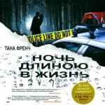 Аудиокнига Дублинский отдел по расследованию убийств. Книга 3. Ночь длиною в жизнь