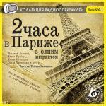 Аудиокнига Два часа в Париже с одним антрактом