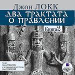 Аудиокнига Два трактата о правлении