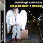 Аудиокнига Двадцать минут с ангелом
