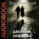 Аудиокнига Две трети призрака