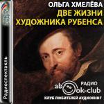 Аудиокнига Две жизни художника Рубенса