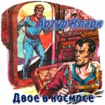 Аудиокнига Двое в космосе