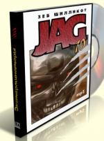 Аудиокнига Джаг. Книга 10. Экстерминаторы