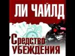 Аудиокнига Джек Ричер. Книга 7. Средство убеждения