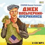 Аудиокнига Джек Восьмеркин - американец