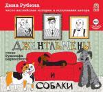 Аудиокнига Джентльмены и собаки. Чисто английская история в исполнении автора