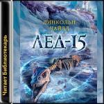 Аудиокнига Джереми Логан. Книга 2. Лёд-15