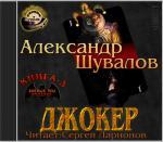 Аудиокнига Джокер