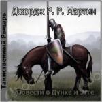Аудиокнига Таинственный рыцарь