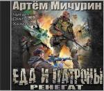 Аудиокнига Еда и патроны-2. Ренегат