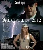 Аудиокнига Электрошок 2012