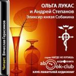 Аудиокнига Эликсир князя Собакина