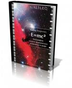 Аудиокнига E=mc квадрат