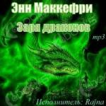 Аудиокнига Заря драконов
