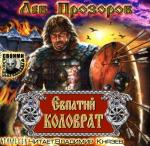 Аудиокнига Евпатий Коловрат
