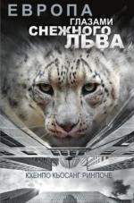 Аудиокнига Европа глазами снежного льва