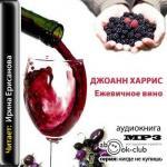 Аудиокнига Ежевичное вино