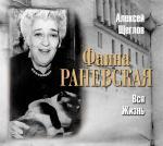 Аудиокнига Фаина Раневская. Вся жизнь