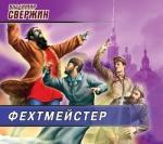 Аудиокнига Фехтмейстер