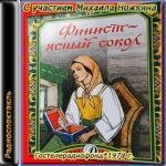 Аудиокнига Финист - ясный сокол