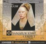 Аудиокнига Фламандский секрет