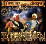 Аудиокнига Флибустьеры против пиратов Карибского моря