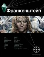 Аудиокнига Франкенштейн. Мертвая армия