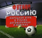 Аудиокнига Футбол убьет Россию. Народная игра в рублях, договорняках и взятках