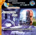 Аудиокнига Футурологический конгресс
