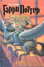 Аудиокнига Гарри Поттер и Узник Азкабана