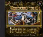 Аудиокнига Гатчинский Коршун