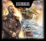Аудиокнига Генерал-адмирал. На переломе веков