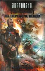 Аудиокнига Генерал-адмирал - 2. На переломе веков