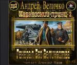 Аудиокнига Генерал Его Величества