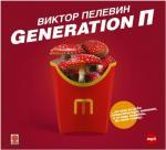 Аудиокнига Generation П