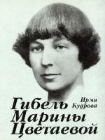Аудиокнига Гибель Марины Цветаевой