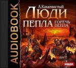 Аудиокнига Гигран. Книга 5. Горечь пепла