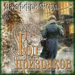 Аудиокнига Год призраков