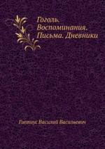 Аудиокнига Гоголь. Воспоминания. Письма. Дневники...