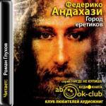 Аудиокнига Город еретиков
