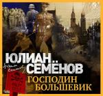 Аудиокнига Господин большевик