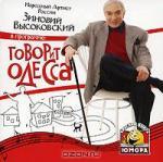 Аудиокнига Говорит Одесса