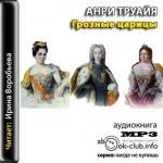 Аудиокнига Грозные царицы