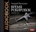 Аудиокнига Группа Свата. Книга 3. Время рокировок