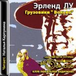 Аудиокнига Грузовики Вольво