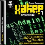 Аудиокнига Хакер. Книга 1. Проклятый