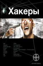 Аудиокнига Хакеры. Книга 1. Basic