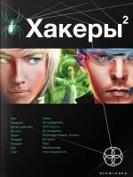 Аудиокнига Хакеры 2. Паутина