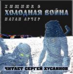 Аудиокнига ХИЩНИК-5.Холодная война
